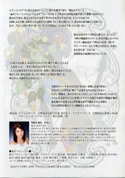 「淡谷のり子を舞う」 シアターΧ特別提携公演 - 2.jpg