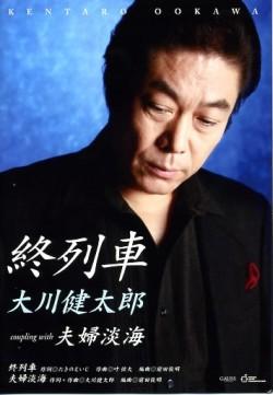 大川健太郎