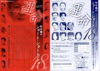 初谷誠のショートショートショー18「運命」