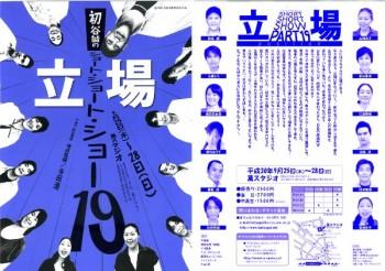 初谷誠のショートショートショー19 『立場』